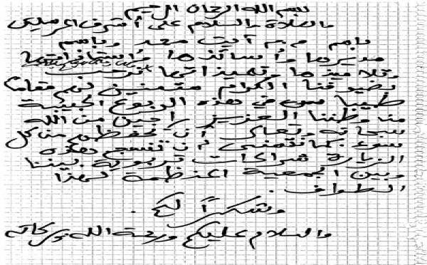 Les lettres du Groupe Scolaire d'Ait Mhamed